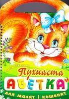 Гордієнко Сергій Пухнаста абетка для малят і кошенят 966-635-726-7