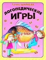 Шалаева Галина Логопедические игры 978-5-17-058877-0