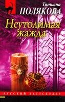 Полякова Татьяна Неутолимая жажда 978-5-699-56672-3