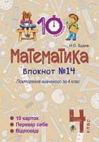 Будна Наталя Олександрівна Математика. 4 клас. Зошит №14. Повторення вивченого за 4 клас. 2005000007415