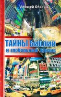 Опарин Алексей Тайны Библии и глобальный кризис