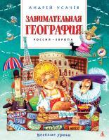 Усачёв Андрей Занимательная география. Россия. Европа 978-5-389-09487-1