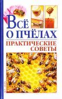 авт.-сост. В.Н. Моргунов Все о пчелах. Практические советы 978-5-222-25355-7
