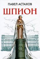 Павел Астахов Шпион 978-5-699-36688-0