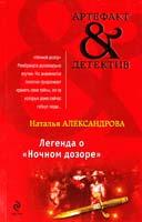 Александрова Наталья Легенда о «Ночном дозоре» 978-5-699-52734-2