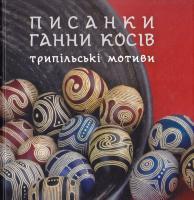 Косів Ганна Писанки Ганни Косів. Трипільські мотиви = Trypillian motifs. Hanna Kosiv's pysanky 978-966-395-945-0