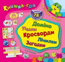Смирнова К. В. Кмітливе жабеня 978-966-284-327-9