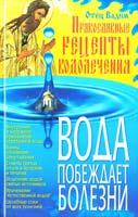 Отец Вадим Вода побеждает болезни. Православные рецепты водолечения 978-966-338-560-0