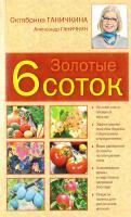 Ганичкина Октябрина, Ганичкин Александр Золотые шесть соток 978-5-699-55817-9