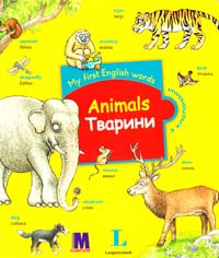 My first English words. Animals / Тварини  978-617-7198-27-6