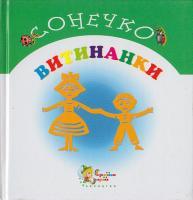 Діденко Н. Витинанки 966-424-033-8