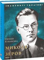 Кужавська Євгенія Микола Зеров 978-966-03-8702-7
