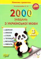 Безкоровайна Оксана 2000 завдань з української мови. З клас 978-966-939-233-6