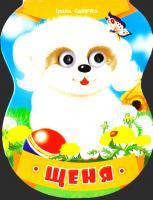 Сонечко Ірина Щеня. (картонка) 978-617-690-250-8