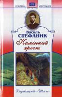 Стефаник Василь Камінний хрест 966-661-664-5