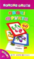 Зінов'єва Л. Овочі. Фрукти 978-966-284-148-0