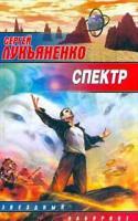 Сергей Лукьяненко Спектр 5-17-014364-1