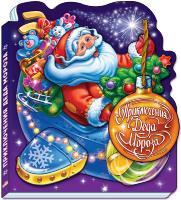 Сонечко І.В., Кудашева Р.А. Новый год с аппликацией на обложке. Новогодние приключения  Деда Мороза