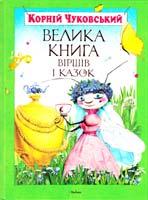 Чуковський Корній Велика книга віршів і казок 978-617-526-560-4