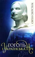 Сверстюк Євген Гоголь і українська ніч: Есеї. Видання друге, виправлене 978-617-7023-05-9