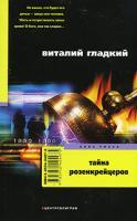 Виталий Гладкий Тайна розенкрейцеров 5-9524-2497-х