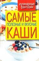 Составитель С. П. Кашин Самые полезные и вкусные каши 978-5-386-05339-0