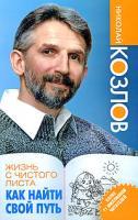 Николай Козлов Жизнь с чистого листа. Как найти свой путь 978-5-17-059337-8, 978-5-271-23844-4