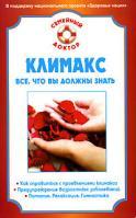 Н. А. Данилова Климакс. Все, что вы должны знать 978-5-9684-0777-1