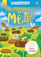 Конопленко И.И. Моя первая энциклопедия. Как получается мёд?