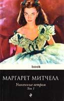 Митчелл Маргарет Унесенные ветром: роман: в 2 т. Т. 1 978-5-699-45523-2