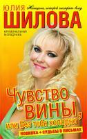 Юлия Шилова Чувство вины, или Без тебя холодно 978-5-17-054944-3, 987-5-403-00062-8