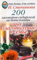 Степанова Наталья 200 заговоров сибирской целительницы на благополучие в семье 978-5-386-05884-5
