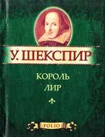 Шекспир Уильям Король Лир 978-966-03-5358-9