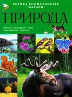 Природа 978-617-526-284-9