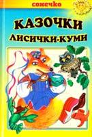 Казочки лисички-куми: Казки українських письменників 978-966-2136-21-0