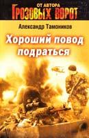 Тамоников Александр Хороший повод подраться 978-5-699-64069-0