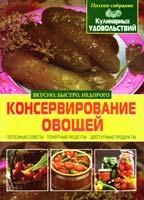 Составитель О. В. Завязкин Консервирование овощей 978-617-08-0000-8