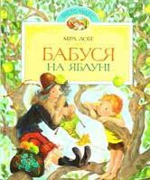 Лобе Міра Бабуся на яблуні: повісті 978-617-526-433-1