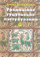 Ястреллська Тетяна Традиційне гуцульське пастухування 978-966-02-5049-9
