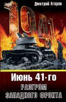 Дмитрий Егоров Июнь 1941. Разгром Западного фронта 978-5-699-27810-7