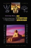 Александр Морэ Нил и Египетская цивилизация 978-5-9524-3047-1