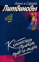 Анна и Сергей Литвиновы Коллекция страхов прет-а-порте 5-699-17682-9