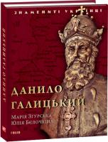 Юлия Белочкина Данило Галицький 978-966-03-8338-8
