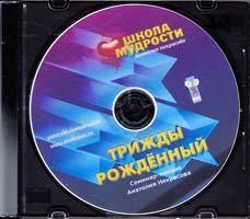 Некрасов Анатолий Трижды рожденный (DVD)