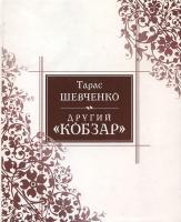 Шевченко Тарас Другий Кобзар 978-966-2947-10-6