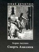 Борис Акунин Смерть Ахиллеса 5-8159-0127-х  978-5-8159-0674-7
