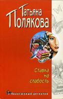 Татьяна Полякова Ставка на слабость 5-699-10393-7