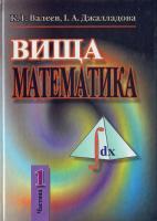 Валєєв Вища математика: Навчальний посібник. В 2-х ч.-Ч.1 966-574-220-5