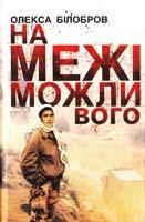 Білобров Олекса На межі можливого 978-966-465-328-9
