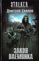 Силлов Дмитрий Закон наемника 978-5-17-073893-9
